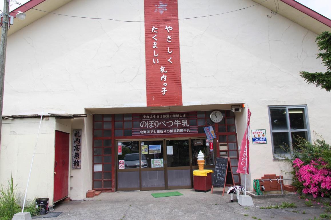 札内高原館