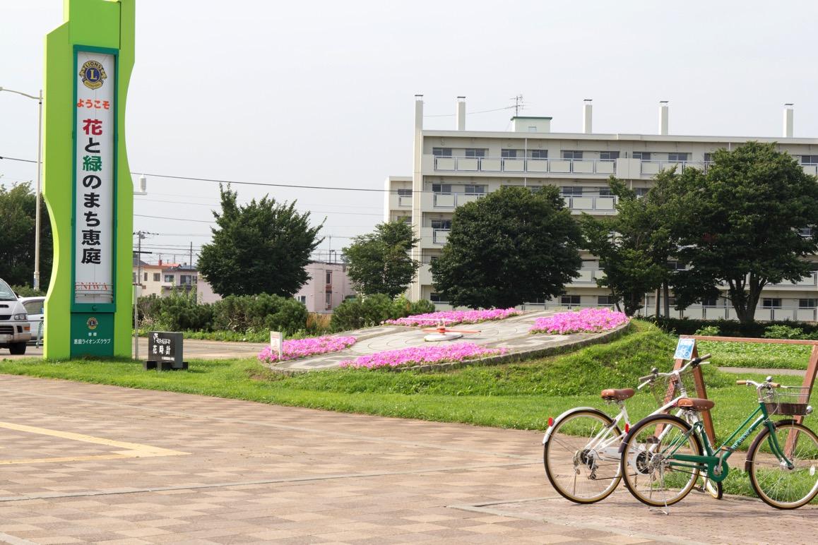 花と緑のまち恵庭