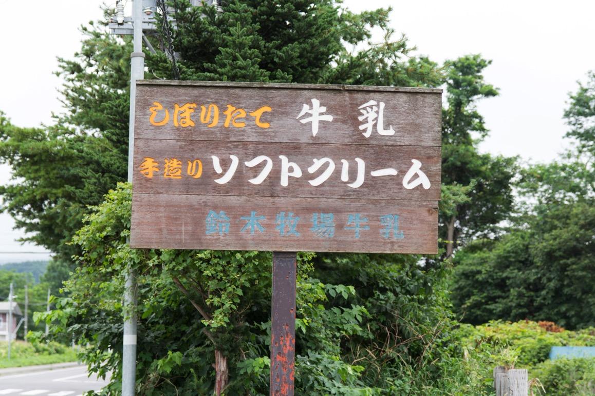 鈴木牧場の看板