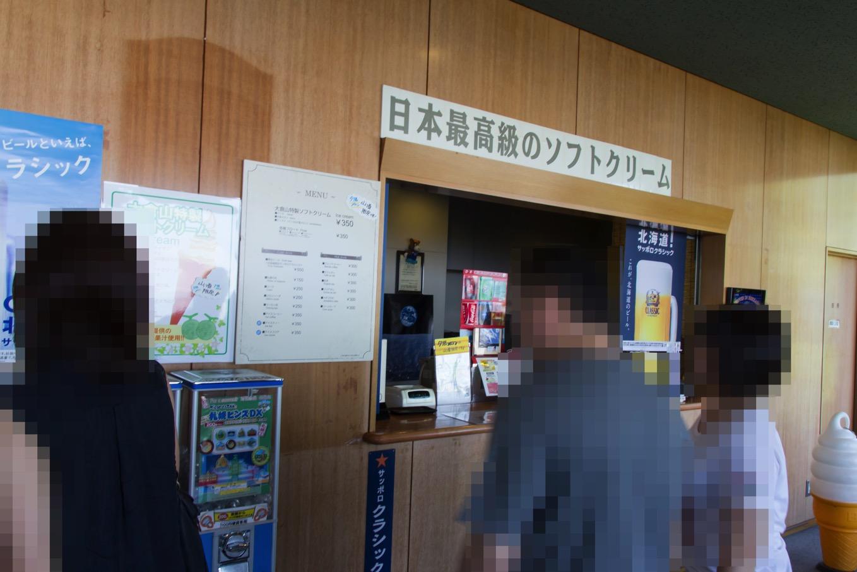 日本最高級のソフトクリーム