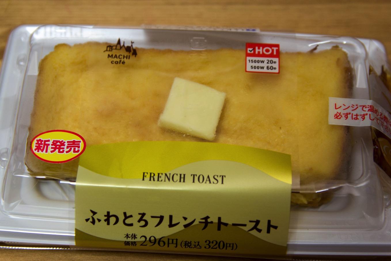 とろふわフレンチトースト