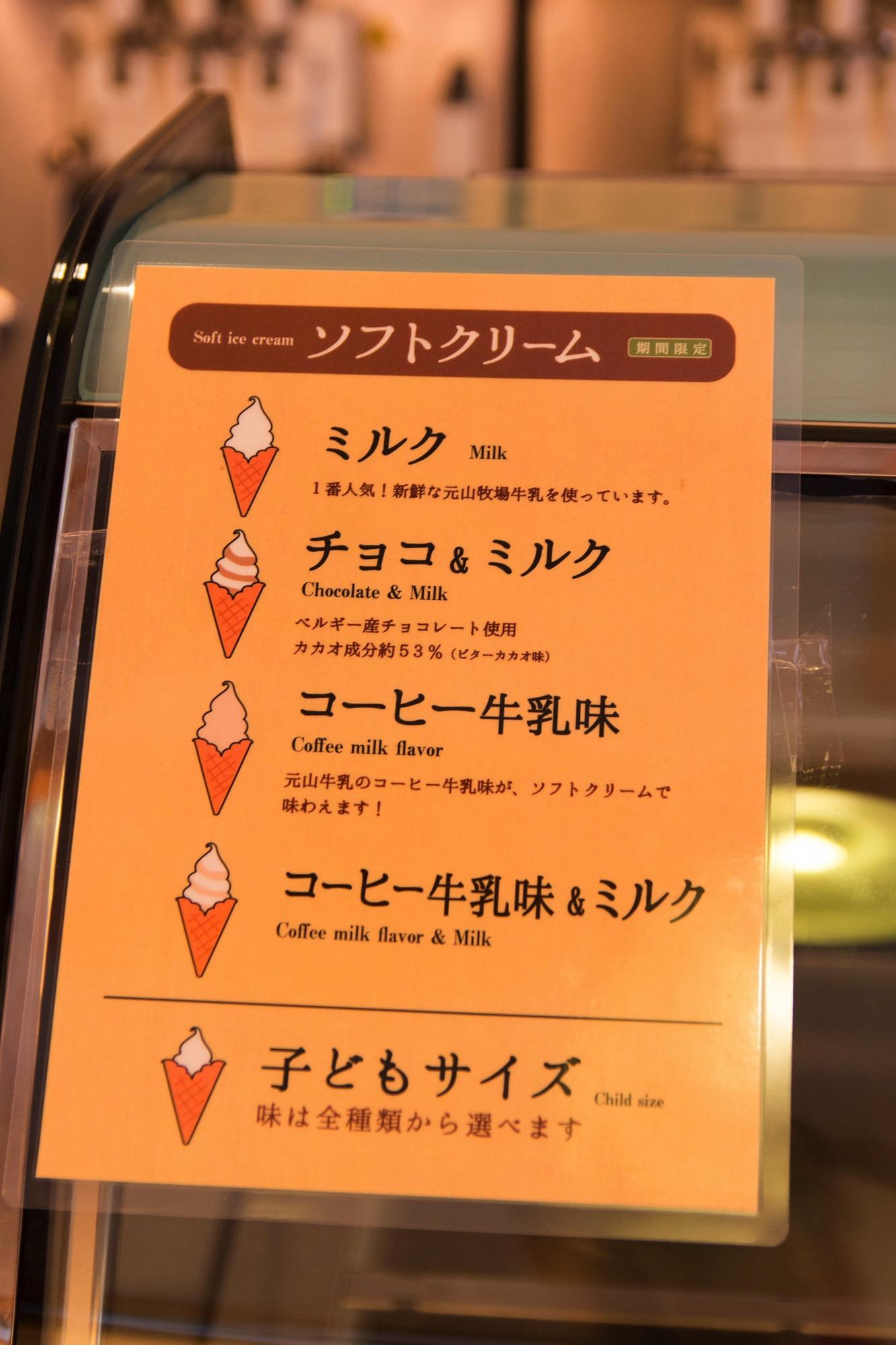 ソフトクリームの種類