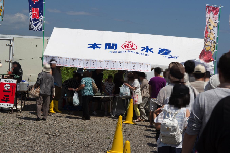 1尾1000円限定