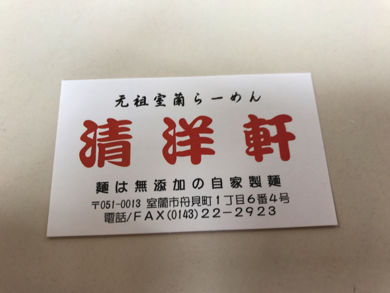 清洋軒のカード